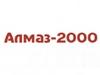 АЛМАЗ-2000, строительно-монтажная компания Екатеринбург