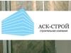 АСК-СТРОЙ, строительная компания Екатеринбург