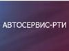 АВТОСЕРВИС РТИ Екатеринбург