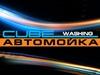 CUBE WASHING, автомойка Екатеринбург