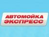 ЭКСПРЕСС, автомойка Екатеринбург