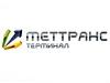 МЕТТРАНС ТЕРМИНАЛ, торгово-промышленная компания Екатеринбург