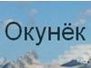 ОКУНЕК, магазин для рыбаков Екатеринбург