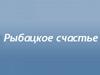 РЫБАЦКОЕ СЧАСТЬЕ, магазин Екатеринбург