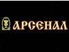 АРСЕНАЛ магазин Екатеринбург