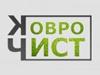 КОВРОЧИСТ, служба чистки ковров Екатеринбург