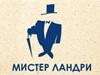 МИСТЕР ЛАНДРИ, сеть салонов бытовых услуг Екатеринбург