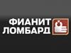 ФИАНИТ-ЛОМБАРД Екатеринбург