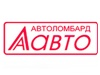 АВТОЛОМБАРД ЛАВТО Екатеринбург