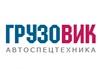 ГРУЗОВИК, торгово-сервисная компания Екатеринбург