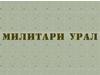 МИЛИТАРИ УРАЛ, одежда от ведущих милитари-брэндов Екатеринбург
