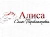 АЛИСА, салон-парикмахерская Екатеринбург