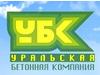 УРАЛЬСКАЯ БЕТОННАЯ КОМПАНИЯ Екатеринбург