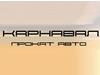 КАРНАВАЛ, прокат авто Екатеринбург