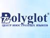 ПОЛИГЛОТ, центр иностранных языков Екатеринбург