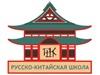 РУССКО-КИТАЙСКАЯ ШКОЛА, учебный центр Екатеринбург