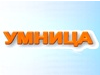 УМНИЦА, детский центр Екатеринбург