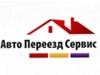 АВТО ПЕРЕЕЗД СЕРВИС, транспортная компания Екатеринбург