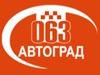 АВТОГРАД, транспортная компания Екатеринбург