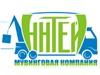 АНТЕЙ, транспортно-мувинговая компания Екатеринбург