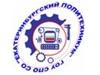 ЕкПТ, Екатеринбургский политехникум Екатеринбург