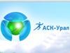 АСК-УРАЛ, производственная компания Екатеринбург