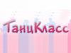 ТАНЦКЛАСС, школа танца Екатеринбург