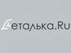 ДЕТАЛЬКА.РУ, торгово-сервисная компания Екатеринбург