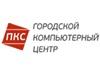 ГОРОДСКОЙ КОМПЬЮТЕРНЫЙ ЦЕНТР ПКС Екатеринбург