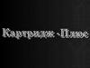 КАРТРИДЖ ПЛЮС, торгово-сервисная компания Екатеринбург
