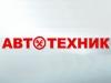 АВТОТЕХНИК, автосервис Екатеринбург