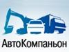 АВТОКОМПАНЬОН, транспортная компания Екатеринбург