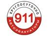 СКОРАЯ ТЕХПОМОЩЬ-911, служба эвакуации автомобилей Екатеринбург
