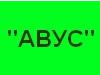 АВУС, строительно-торговая компания Екатеринбург