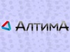 АЛТИМА, торгово-ремонтная компания Екатеринбург