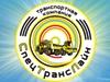 СПЕЦТРАНСЛАЙН, транспортная компания Екатеринбург