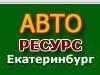 АВТОРЕСУРС, центр заказа спецтехники Екатеринбург
