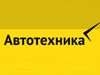 АВТОТЕХНИКА Екатеринбург