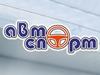 АВТОСПОРТ, автомагазин Екатеринбург