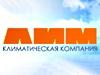 КЛИМАТИЧЕСКАЯ КОМПАНИЯ ЛИМ Екатеринбург