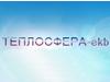 ТЕПЛОСФЕРА-ЕКБ, торгово-сервисная компания Екатеринбург