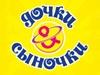 ДОЧКИ СЫНОЧКИ интернет-магазин Екатеринбург