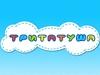ТРИТАТУША, интернет-магазин товаров для малышей Екатеринбург