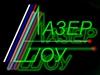 ЛАЗЕР-ШОУ, торговая компания Екатеринбург
