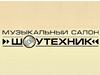 ШОУТЕХНИК, музыкальный салон Екатеринбург