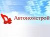 АВТОНОМСТРОЙ Екатеринбург