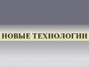 НОВЫЕ ТЕХНОЛОГИИ, торгово-монтажная компания Екатеринбург