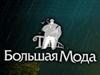 БОЛЬШАЯ МОДА, магазин мужской одежды больших размеров Екатеринбург