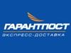ЕМС ГАРАНТПОСТ, компания экспресс-доставки Екатеринбург