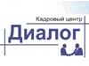 ДИАЛОГ, кадровый центр Екатеринбург
